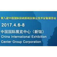 2017第九届中国国际脱硫脱硝及除尘技术设备展览会