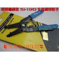 供应香港 德利优 TU-1043 专用剥线钳子 剪线钳