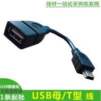 2.0USB母转T口5P数据线 OTG车载U盘MP3平板电脑转换线 v3t形口线