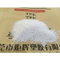 东莞炬辉专业定制TPE软胶材料 性价比 欢迎致电:13829158611