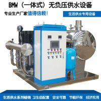 上海厂家定制BMW(一体式)无负压供水设备 全自动给水设备 供水无负压
