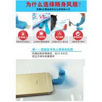 elice 苹果手机风扇 安卓手机充电宝小风扇USB迷你小风扇