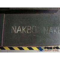 日本大同NAK80 抚顺10Ni3MnCuAl模具钢专业供应供应 - 德松模具钢