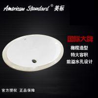 美标卫洁具 CP-0433 维多利亚台下盆610mm 台盆洗脸盆