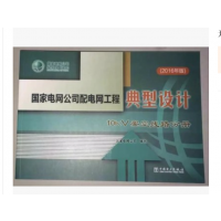 新书-国家电网公司配电网工程典型设计(2016年版)中国电力出版社