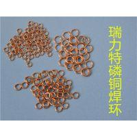 供应瑞力特BCu2P空调用2%银焊环,铜管焊接用2%银磷铜焊圈