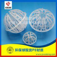76mm环保球填料 多面空心球现货厂家