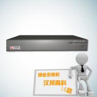 汉邦高科 HB-7016LC HB-7016L 16路网络硬盘录像机 十六路DVR