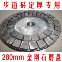 280mm 步道砖修平定厚专用金刚石磨盘 锋利度好 超耐用 性价比高