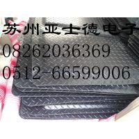 大量现货防静电抗疲劳地垫 600*900工业设备站台防滑脚垫 防静电地垫