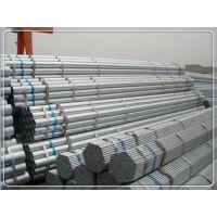 供应批发 镀锌钢管 大口径镀锌管 厚壁镀锌管 水管 消防管道