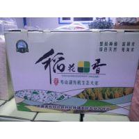 大米批发 有机硒大米 10KG富硒米 无公害 大米厂家 有机大米盒装