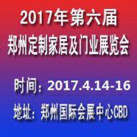 2017第六届中国(郑州)国际门业展览会