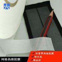 供应MT网格热熔胶膜 弹性网格热熔胶 0.08mm网状执熔胶膜