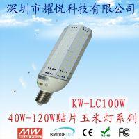 7面发光360度LED 100W玉米灯|三星贴片玉米灯30W 40W 50W 60W 80W
