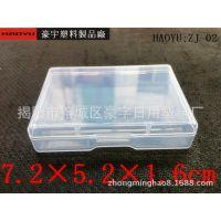 塑料盒透明小盒子PP盒双眼皮贴包装盒睫毛盒 电池盒 收纳盒