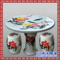 景德镇陶瓷桌凳套装 雕刻龙瓷器桌子 凉桌凉凳 户外庭院桌椅