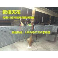 广汽传祺4S店室内白色微孔镀锌钢吊顶天花板