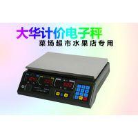 大华电子计价秤 30kg可连电脑 菜场水果店零食店电子计价秤