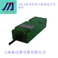 LK-I打滑测速开关 原装现货施迈赛供应性价比高