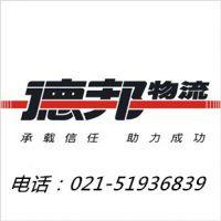上海浦东德邦物流公司