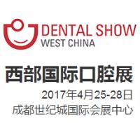2017西部国际口腔展暨口腔医学学术会议