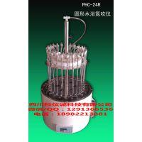 圆形氮吹仪 24孔PHC-24R型 四川科仪诚 圆形水浴氮吹仪