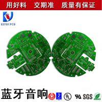 专业生产蓝牙音箱电路板 供应1-26层PCB线路板 材料为fr-4覆铜板