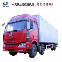 一汽解放J6M 国四 9.5米 240马力 厢式货车