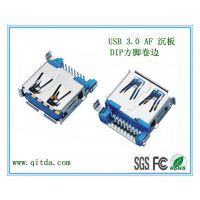 USB3.0母座 USB 3.0 AF 沉板 DIP 方脚 带卷边