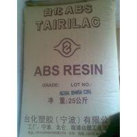ABS宁波台化AE8000 现货 厂家代理耐 挤出型板状制品冰箱内被