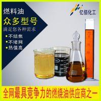 山东淄博地区销售燃料油 重油 轻质油 密度小 热值高 包满意