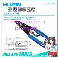 日本原装进口HOZAN宝山P-968剥线钳