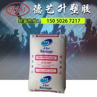 【专业供应】北欧化工PP/医疗级/聚丙烯/挤出级/RD804CF