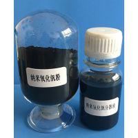 上海昌贝纳米超细纳米二氧化钒粉VO2