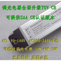 可控硅调光电源 30W CE 3C认证 现全面升级TUV标准