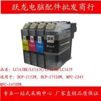 兄弟LC163BK/LC163C/LC163M/LC163Y打印机墨盒