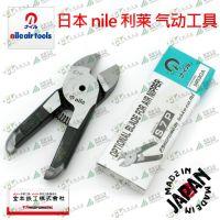 进口日本 利莱NILE 利来 气动剪刀/压剪钳/气剪气动工具 S刃 S7P
