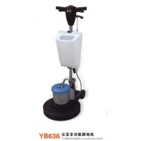 供应白云洗地机YB636 YB637 YB638酒店洗地机 自动洗地机 多功能洗地机 清洁设备