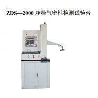 ZDS-2000座椅气密性检测试验台专业定做价