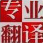 上海翻译公司上海英语翻译公司上海英文翻译公司英文翻译中文翻译英文