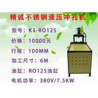 每秒钟打2个孔,那就是K1-R0125锌镀管液压机(防盗网液压打孔机)