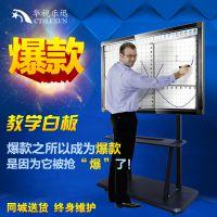 北京厂家55寸红外触摸屏教学一体机 带支架 教学白板软件 教学资源库