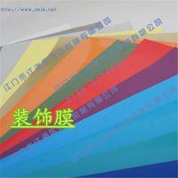 供应装饰膜/服装装饰膜/热融胶膜0.12/0.15mm 多种厚度/多种颜色