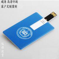 工厂直销产品定制 礼品U盘 手机u盘定制 银行卡片 名片卡片U盘 优盘