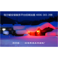 南京德国银屋踢脚暖安装服务平台招商