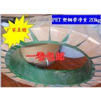 厂家销售PET塑钢打包带,上海塑钢带、1608塑钢带、