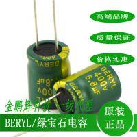 供应105度圆柱形BERYL绿宝石电解电容