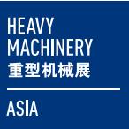 2017中国(上海)国际重型机械装备展览会 (Heavy Machinery 2017)