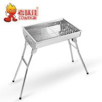 bbq烧烤炉 户外 折叠 烧烤架不锈钢 考味佳烧烤架 家用 8852 批发